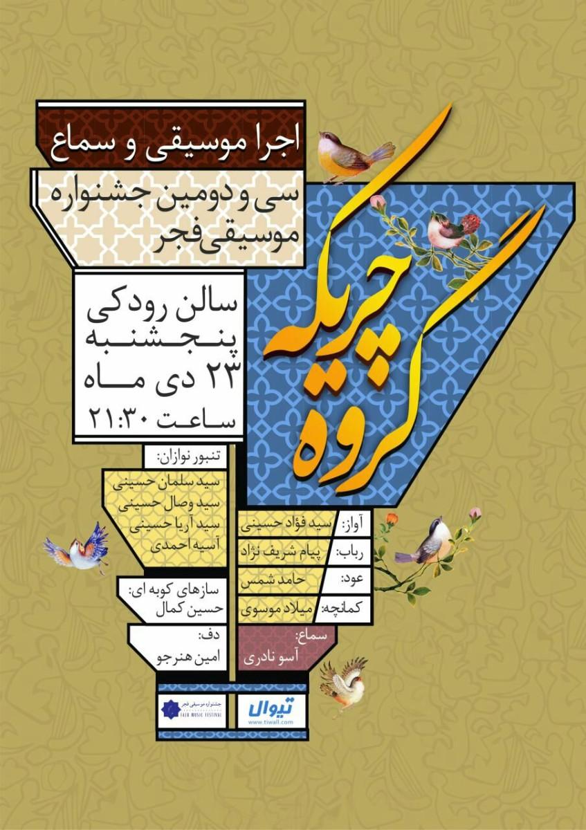 گروه چریکه . کنسرت در جشنواره ۳۲ فجر . سالن رودکی . پنجشنبه ۲۳ دی ماه ۱۳۹۶ . تنبور نوازی