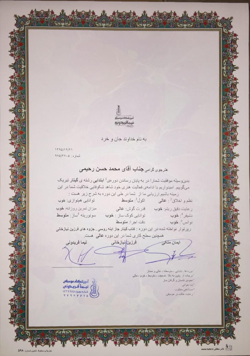 گواهینامه ی پایان دوره ی ابتدایی محمد حسن رحیمی هنرجوی گیتار فرزین نیازخانی