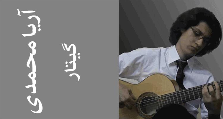 آریا محمدی - استاد گیتار کلاسیک و فلامنگو