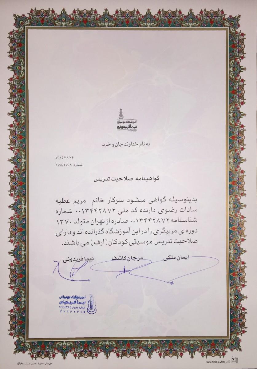 گواهی نامه صلاحیت تدریس موسیقی کودک ارف عطیه سادات رضوی