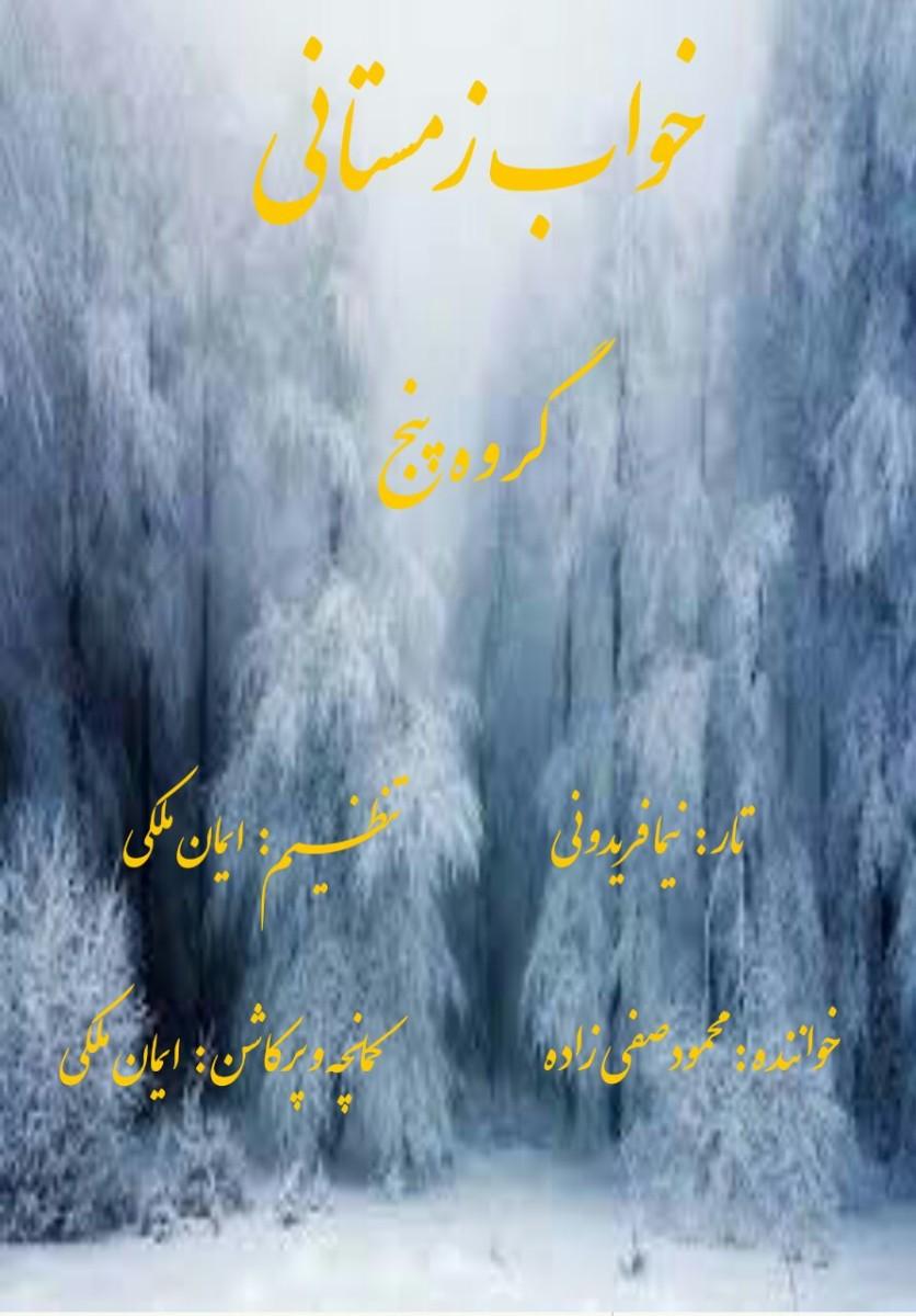 دانلود آهنگ خواب زمستانی . تنظیم ایمان ملکی . آواز محمود صفی زاده . تار نیما فریدونی . گروه پنج