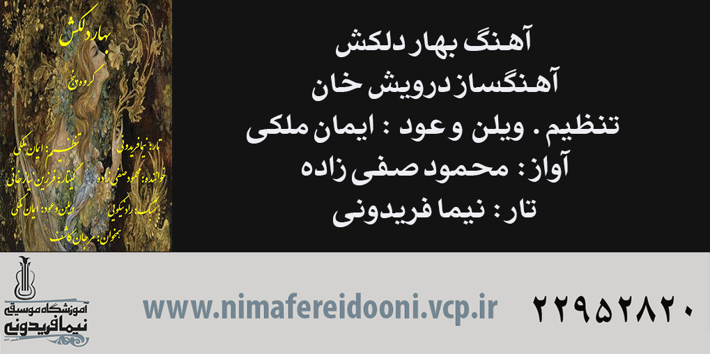 آهنگ بهار دلکش . گروه پنج . تنظیم ایمان ملکی . محمود صفی زاده آواز . تار نیما فریدونی . راد نکویی و مرجان کاشف