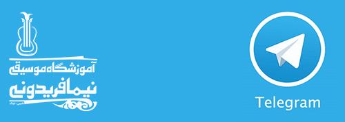 کانال تلگرام آموزش تار سه تار دف ویلن کمانچه و ... آموزشگاه موسیقی نیما فریدونی
