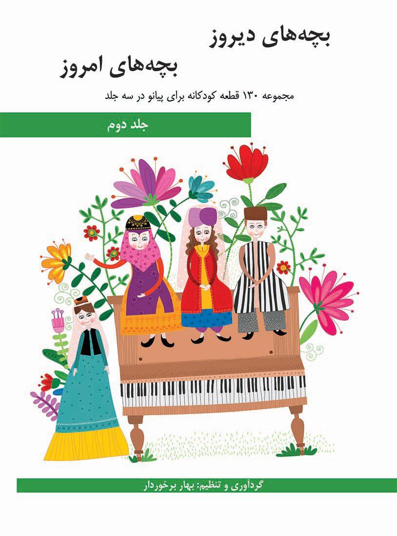بچههای دیروز، بچههای امروز: مجموعه 130 قطعه کودکانه برای پیانو  . سه جلدی . بهار برخوردار