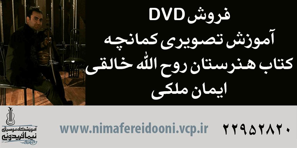 dvd تصویری | کتاب آموزش کمانچه |هنرستان | روح الله خالقی | جلد ۱