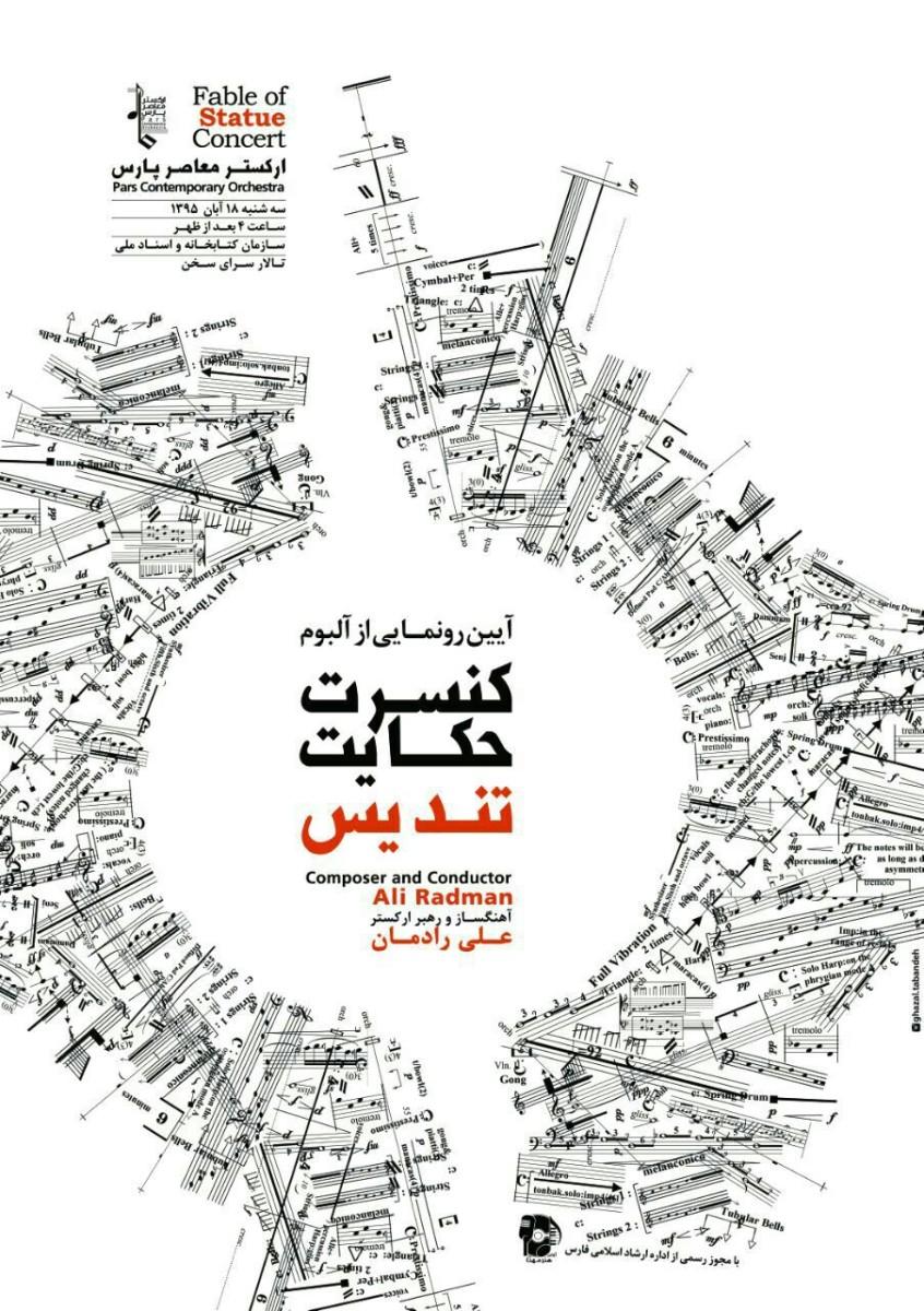 """رونمایی آلبوم""""حکایت تندیس"""" در شیراز . رهبر ارکستر علی رادمان . تیزر آلبوم"""