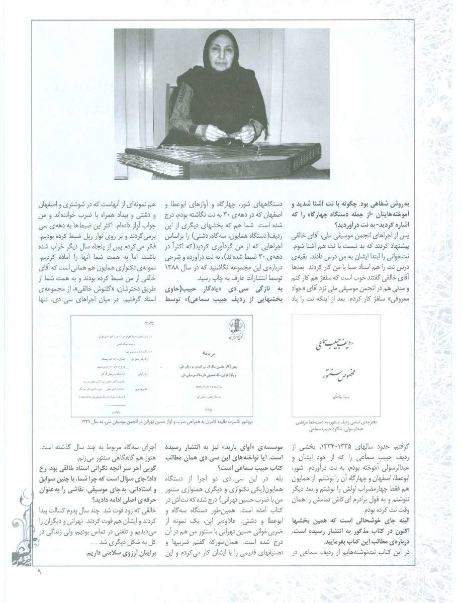 مصاحبه صوتی شهاب مِنا با طلیعه کامران، یادگار حبیب سماعی، مندرج در سی دی یادگار حبیب (منتشرشده به سال 1390 توسط موسسه فرهنگی هنری آوای باربد):