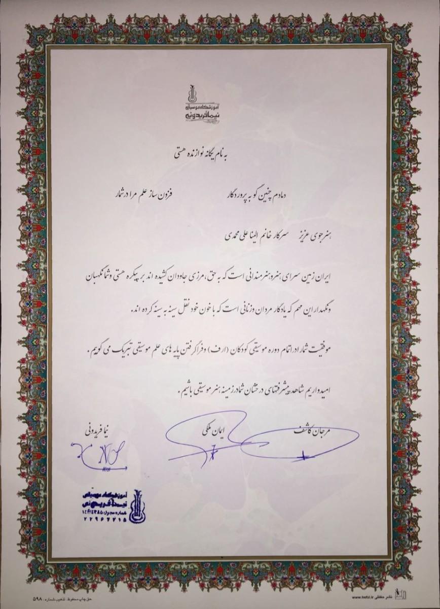 گواهینامه پایان دوره ی ارف الینا علی محمدی هنرجوی مرجان کاشف آموزشگاه فریدونی
