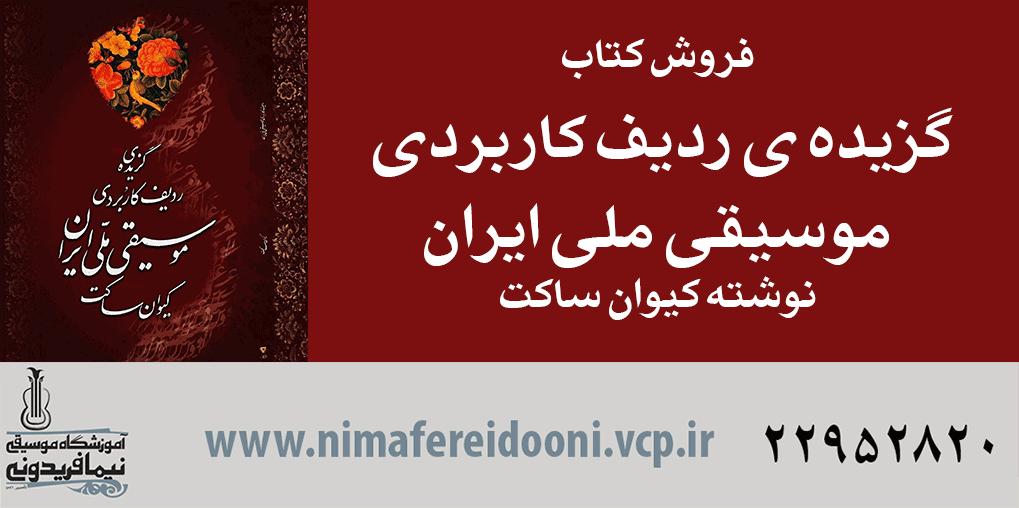 فروش کتاب گزیده ی ردیف کاربردی  موسیقی ملی ایران نوشته کیوان ساکت و ارسال به سراسر دنیا