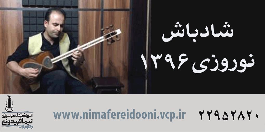 شادباش نوروزی ۱۳۹۶