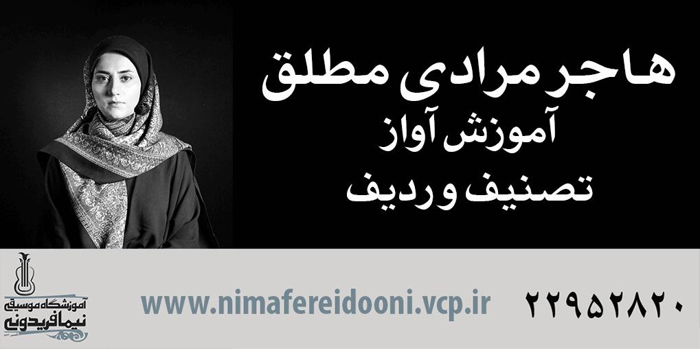 آموزش آواز ایرانی . هاجر مرادی مطلق